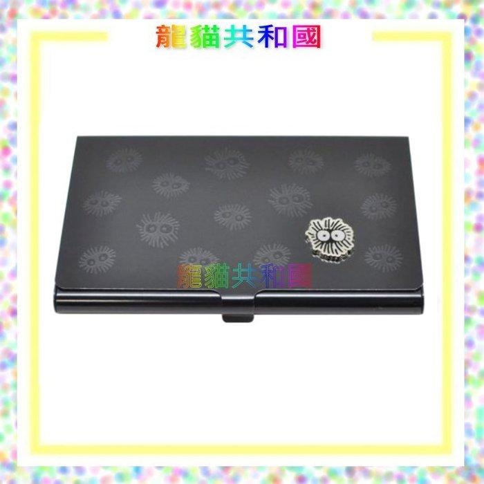 2017年最新※龍貓共和國※【龍貓TOTORO_小煤炭】鐵製名片盒 卡片盒 證件盒夾(日本帶回)