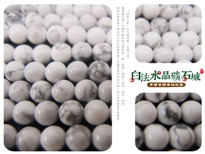 白法水晶礦石城   巴西 天然~白紋石 白松石  6mm  串珠 條珠  首飾材料