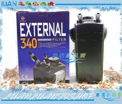 【~魚店亂亂賣~】台灣UP雅柏External外置式圓筒過濾器340型(含原廠配管、濾材、快接頭等配件)1200L/H