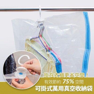 掛式 衣物真空收納袋 壓縮袋