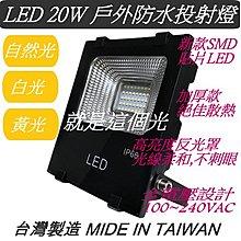 LED戶外防水投射燈20W另有10W/30W/50W/100W