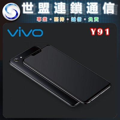 【台南世盟連鎖通信】VIVO 維沃 Y91 3G+64G 攜碼 中華 大4G 1399 方案