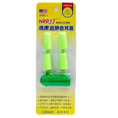 【seven健康小舖】【超靜音防音耳塞/防噪音耳塞(4入)】 美國進口,最高防音等級NRR33
