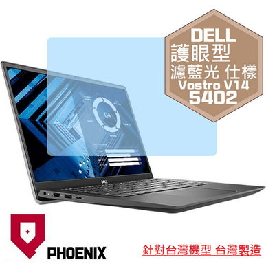 【PHOENIX】DELL V14-5402 V14-5401 專用 高流速 護眼型 濾藍光 螢幕貼 + 鍵盤保護膜