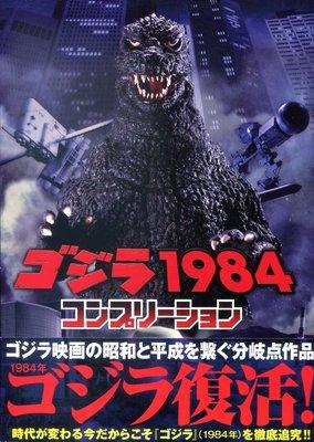 哥吉拉 1984 COMPLETION