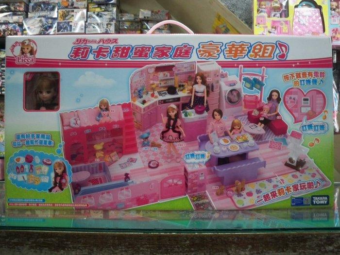 郁峰模型 ~ 莉卡娃娃 ~ 莉卡甜蜜家庭豪華組 ( 內附一隻莉卡 ) ( LA97338 ) ~ 原價 3200