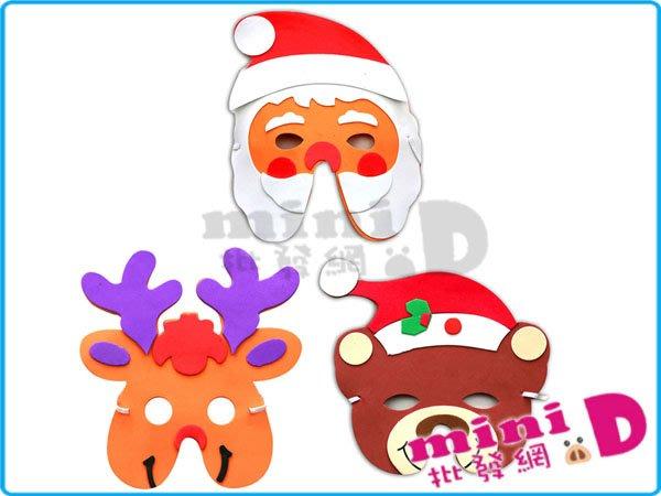 聖誕節(EVA)面具 聖誕老公公 麋鹿 小熊 面具 裝扮 打扮 化裝舞會 玩具批發【miniD】[915320006]