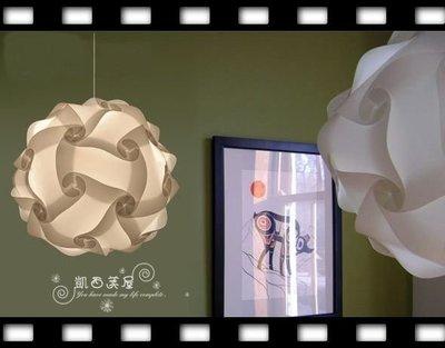 凱西美屋 北歐時尚風 丹麥IQ light吊燈 33CM PP吊燈