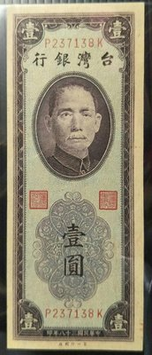 【5A】台鈔 38年紫色壹圓 《平3版 帶平3》 無折98-99新 一元(已售出)