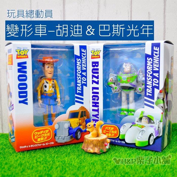 現貨 胡迪 巴斯光年 變形車 變形玩具 玩具總動員 TOY 東京迪士尼樂園限定 生日禮物 交換禮物[H&P栗子小舖]
