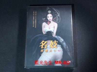 [DVD] - 名妓:床戰天下 A Celebrated Gisaeng (台聖正版)
