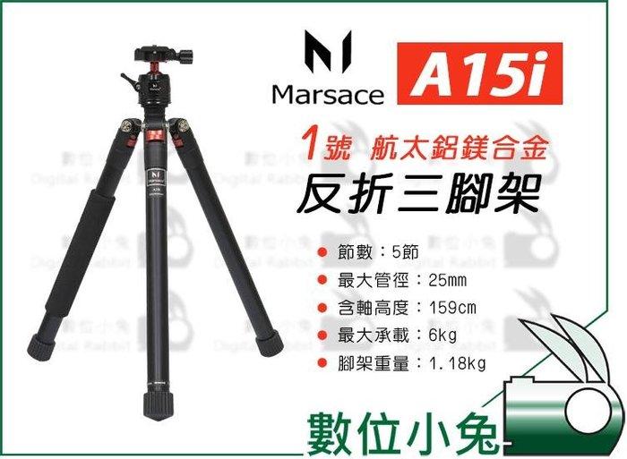 數位小兔【Marsace 瑪瑟士 新款 A15i 鋁鎂合金 反折三腳架】輕量 腳架 旅遊 360度 免運費 另售C15i