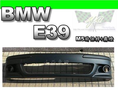 小亞車燈改裝╠全新 寶馬 BMW E39 530 520 523 525 M5型 PP塑膠 前保桿 含霧燈 另有 後保桿