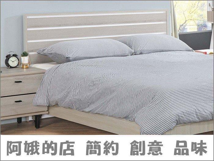《C系列可享折扣》0311-29-1 維爾拉5尺床頭片(802)台北滿$5000免運費【阿娥的店】