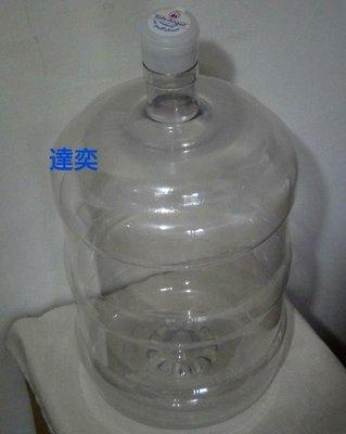 ☆達奕☆全新--20公升 空水桶/空桶/水桶/桶子/附聰明蓋 (適用桶裝水式飲水機)