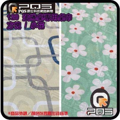 ☆台南PQS☆120蛋捲桌專用桌巾 防水材質 方塊 小花 易擦拭 PVC材質 餐桌巾 蛋捲桌 長形