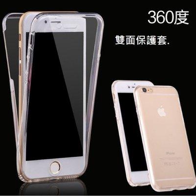 I Phone X XS MAS XR 7 8 6S PLUS se 保護殼 360度全包覆 TPU 全透明殼 前後全包