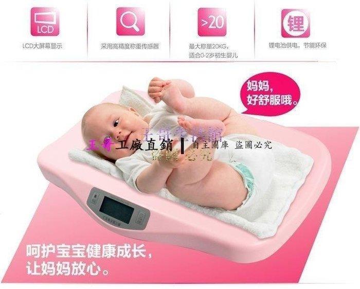 【王哥】嬰兒體重計/嬰兒秤/體重計/寵物秤/電子磅秤/電子稱/台秤/電子秤【DX-2068_2068】