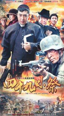 抗日戰爭電視連續劇 四十九日祭 碟片DVD光盤胡歌 張嘉譯