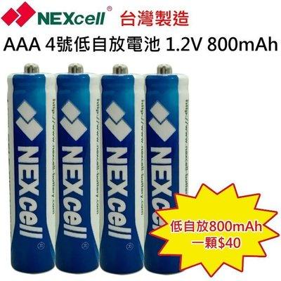 ♥國際3C♥【一顆$40.台灣製造】NEXcell耐能 低自放4號鎳氫電池 高容量 800mAh 充電電池 即可用