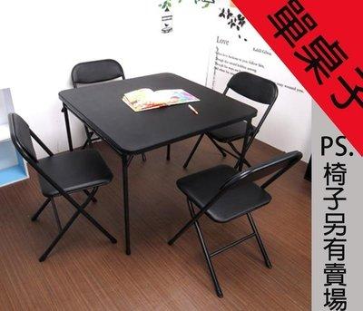 PIE 單桌子 !!多功能85*85方桌(折合桌)拜拜桌/麻將桌/野餐桌/便利桌/折合桌/洽談桌椅/折合椅/麻將桌