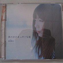 Aiko - 夢の中のまっすぐな道 CD (台灣版) (附歌詞畫冊本 及 中文歌詞紙)