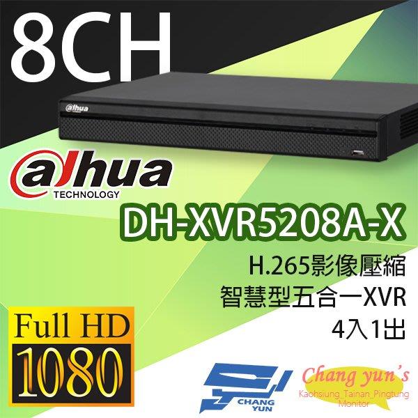 高雄/台南/屏東監視器 DH-XVR5208A-X H.265 8路智慧型五合一XVR 大華dahua 監視器主機