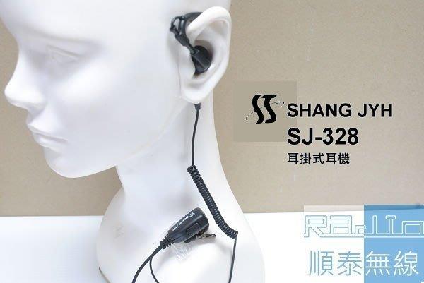 『光華順泰無線』SJ-328 耳掛式 耳機 麥克風 無線電 對講機 耳麥 寶鋒 BAOFENG REXON K頭 S頭