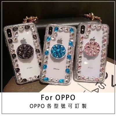 OPPO R17 Pro AX5s R15 Pro A73s Reno AX7 手機殼 水晶邊鑽支架殼