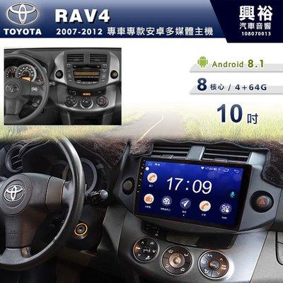 ☆興裕☆【專車專款】2007~12年TOYOTA RAV4專用10吋螢幕安卓主機*聲控+藍芽+導航+安卓8核心4+64