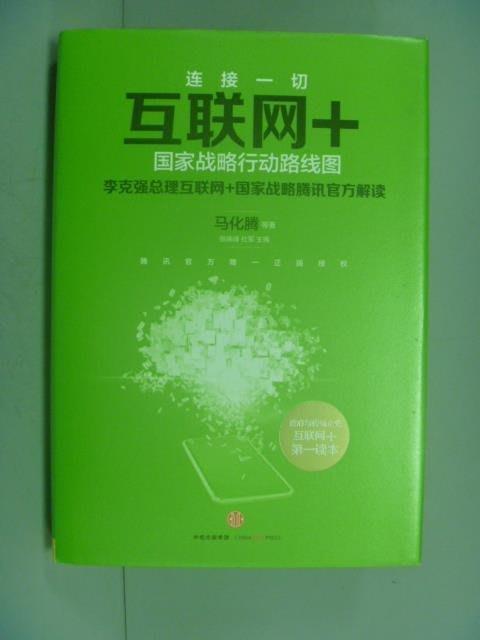 【書寶二手書T8/社會_NDV】Internet +/Chinese Edition 互聯網+:國家戰略行動路線圖_馬化