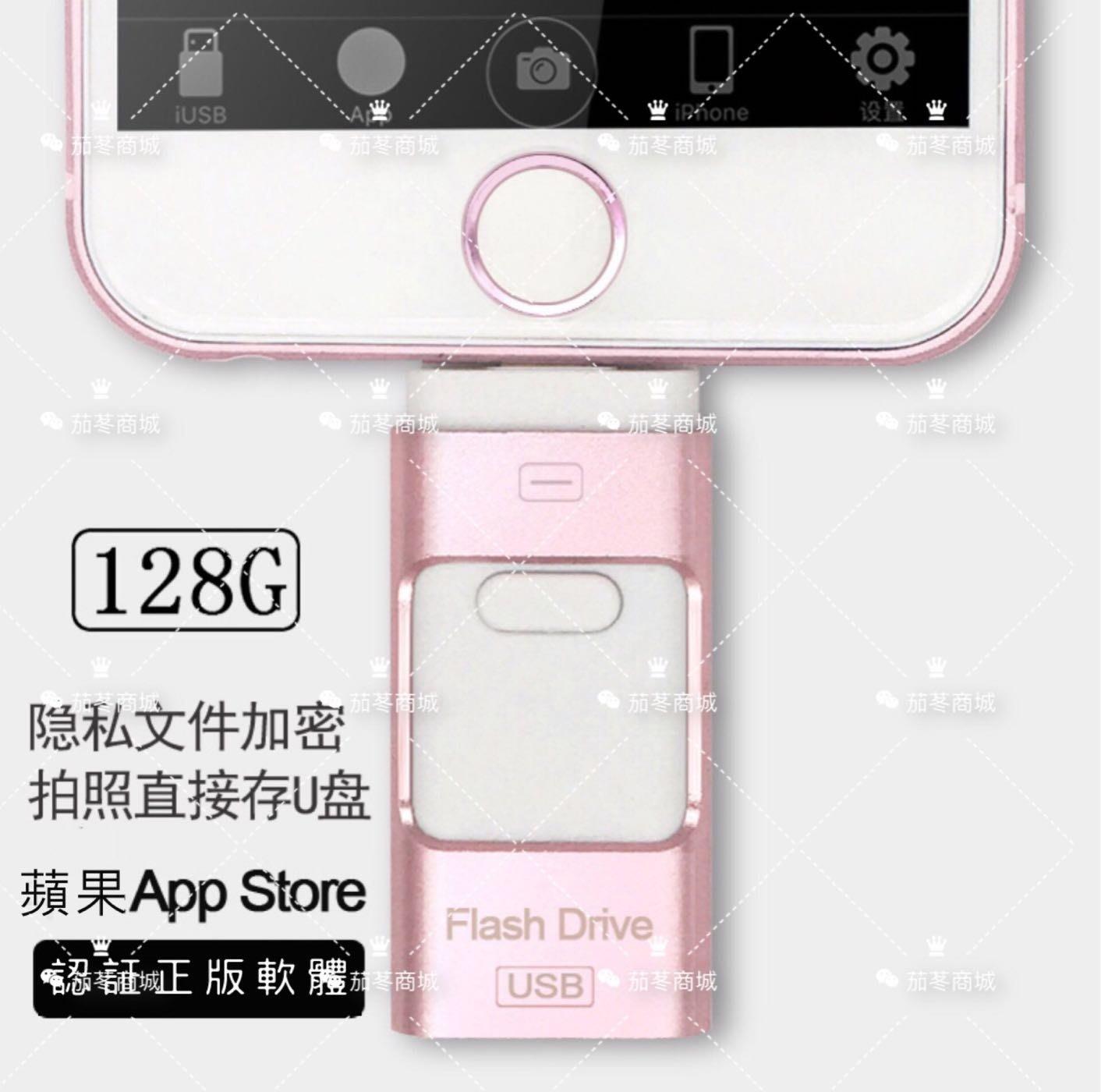 👏🏻現貨 MFi認證 蘋果 iPhone 128G 隨身碟 OTG 安桌 電腦 3合一通用 口袋相簿 指紋加密 錄音