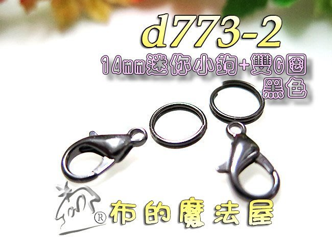 【布的魔法屋】d773-2黑色2入組14mm迷你小鉤+雙C圈(買10送1,吊飾掛鉤水滴鉤龍蝦勾,問號勾串珠鏈條勾項鍊扣)