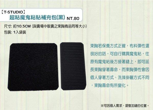 WaLi【T0035】束胸超粘魔鬼粘貼補充包,可因個人需求調整加縫位置並延長壽命,只需80元