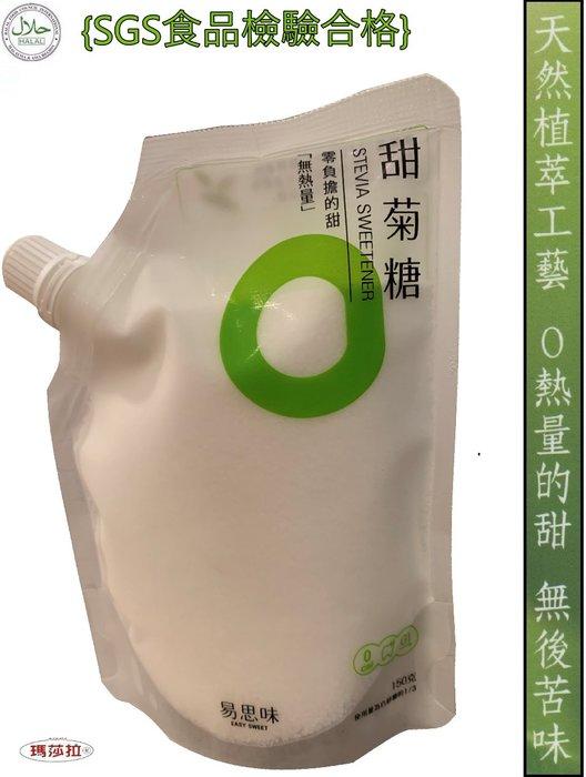 【甜菊糖】天然植萃工藝 0熱量的甜 無後苦味 (150公克) {歡迎批發}