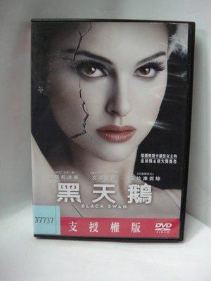莊仔@88122 DVD 娜塔莉波曼【黑天鵝】全賣場台灣地區正版片
