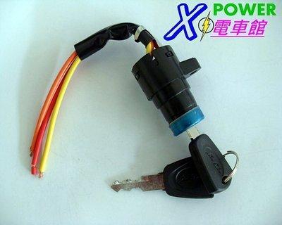 電動車電源鎖 電動車鎖 小頭鎖 小號鎖 電動車電門鎖