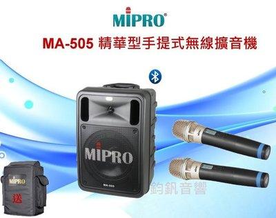 鈞釩音響~MIPRO*MA-505 精...