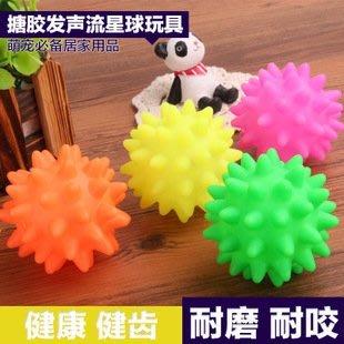 晶華屋--寵物發聲流星球 彩色球 磨牙...