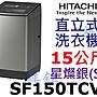 祥銘HITACHI日立15Kg直立式變頻洗衣機SF150...