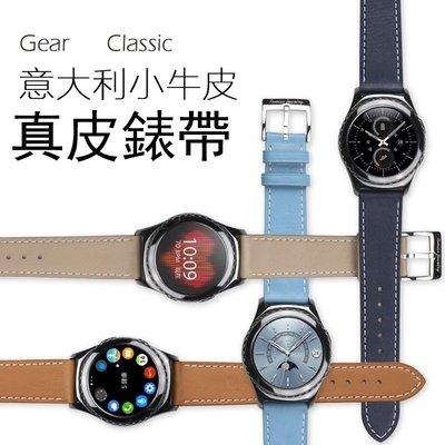 丁丁 三星 Gear S2 S3 智能手錶錶帶 意大利小牛皮 20mm 22mm 多色選擇 色彩繽紛 真皮 佩戴舒適