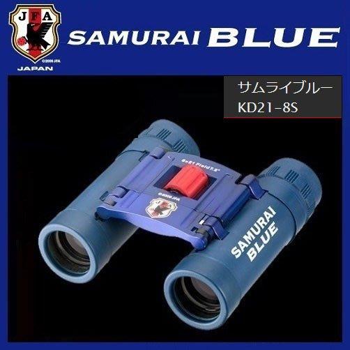 望遠鏡 Kowa 双眼鏡 8倍 21口徑 SAMURAI BLUE JFA  KD21-8S 日本代表 LUCI日本代購