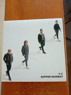 Supper Moment    無盡CD    99.99新