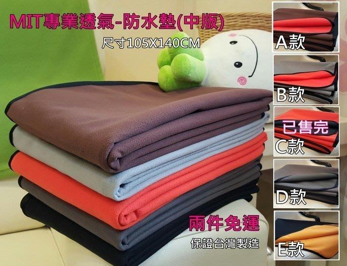 兒童防水墊☆。╮ 老人看護墊、生理墊、保潔墊~2件免運 /台灣製造