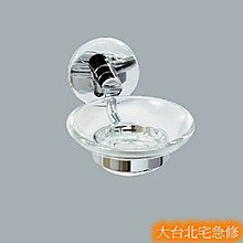 【大台北宅急修】不鏽鋼~肥皂盤架~和成款