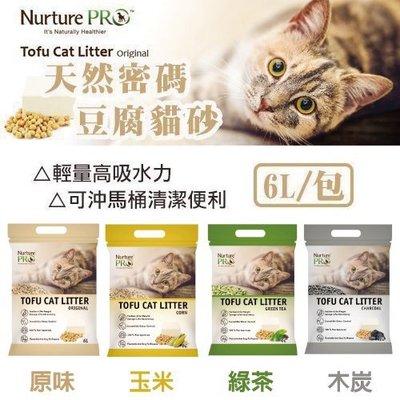 *WANG*【單包】Nourish Life《天然密碼-豆腐貓砂》天然環保、吸水快 四種香味可選6L