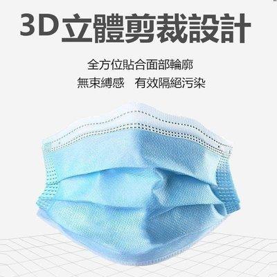 現貨50入盒裝 成人平面口罩 三層 熔噴 外銷日本 防塵 防飛沫