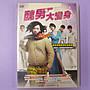 【大謙】《 醜男大變身 》台灣正版二手DVD