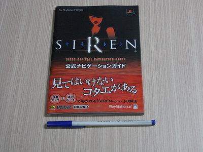 【小蕙館】日文攻略(PS2)SIREN 死魂曲 ~ 公式指南+