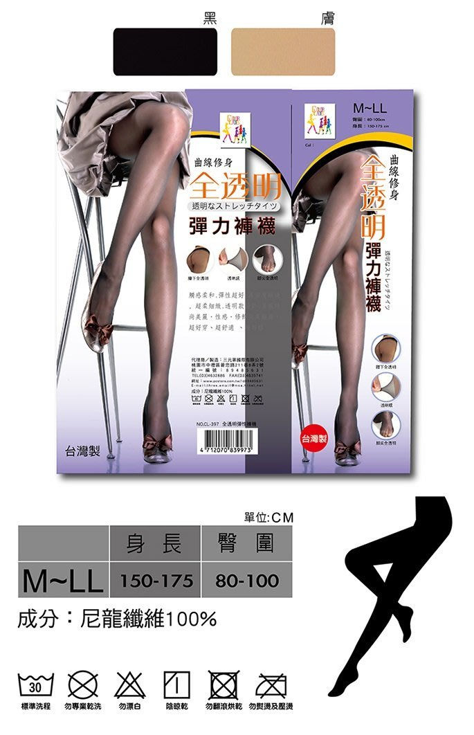 .·°∴1688美妝∴°·.COLOR LADIES 全透明曲線修身MIT全腿褲襪 防勾彈性 透膚絲襪 黑/膚